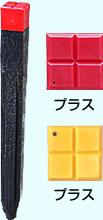 プラスチック境界杭 3cm×3cm×30cm