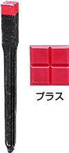 プラスチック境界杭 4.5cm×4.5cm×60cm