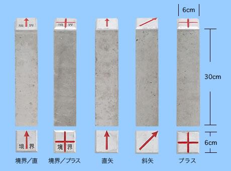 プロテクション境界杭6×6×30cm