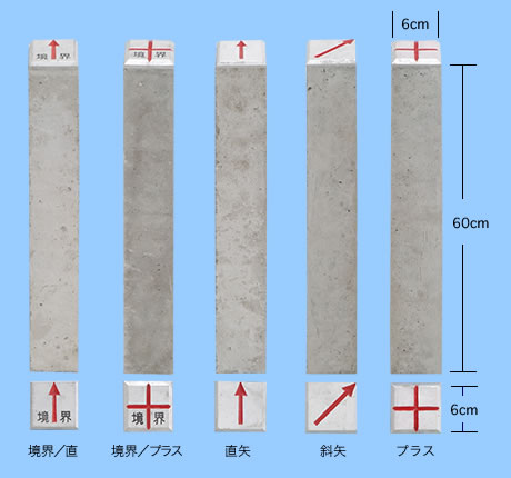 プロテクション境界杭6×6×60cm