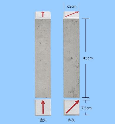 プロテクション境界杭7.5×7.5×45cm
