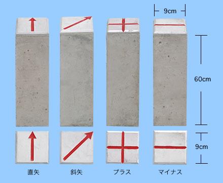 プロテクション境界杭9×9×60cm