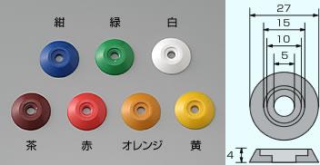 Kプラスチック製ワッシャー27