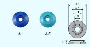 Mプラスチック製ワッシャー47